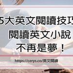 掌握5大英文閱讀技巧 閱讀英文小說不再是夢!